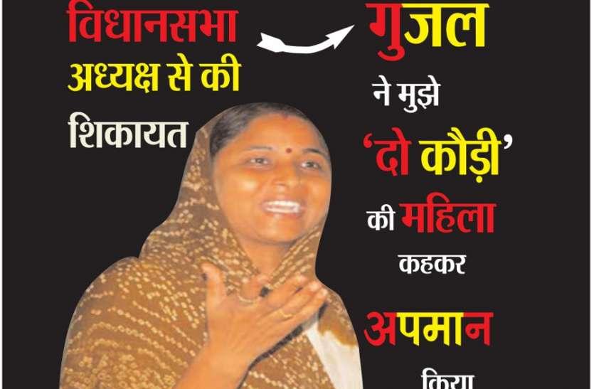 विधानसभा अध्यक्ष से बोलीं विधायक चंद्रकांता-गुंजल ने भरी सभा में 'दो कौड़ी' की महिला कहा, केस दर्ज करवाओ