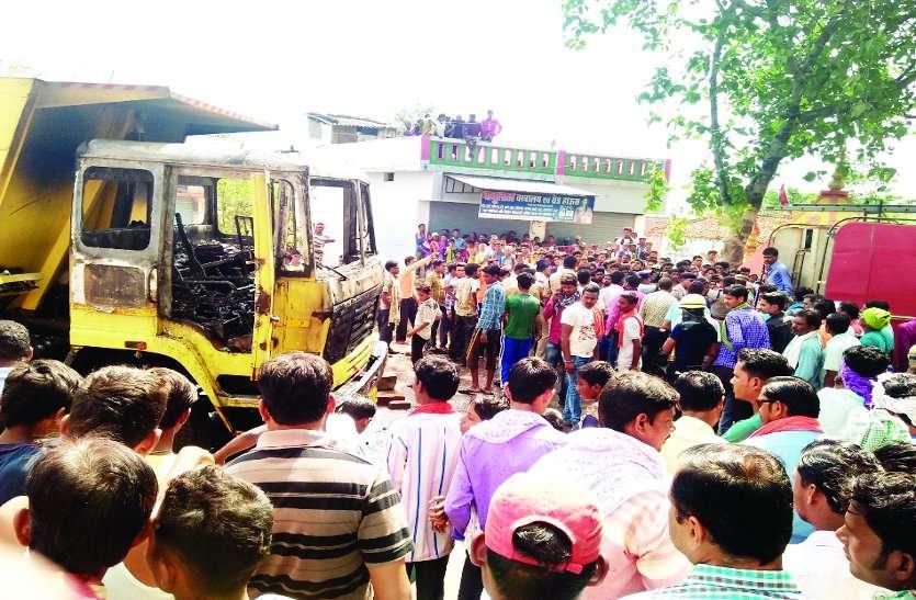 दर्दनाक हादसा: हाइवा की तेज रफ़्तार ने बेटी को उतारा  मौत की घाट, भड़के ग्रामीणों ने फूंका वाहन