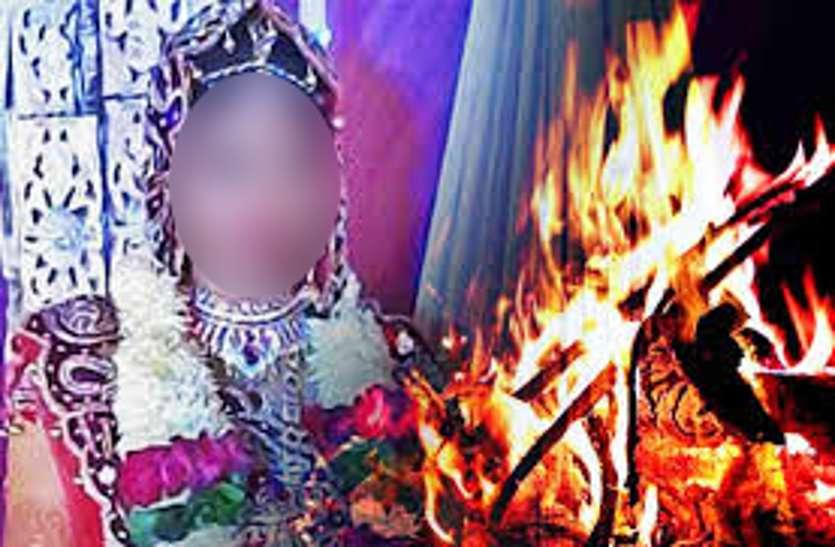 पति-पत्नी के बीच हुए विवाद पर विवाहिता ने आग लगाकर दी जान