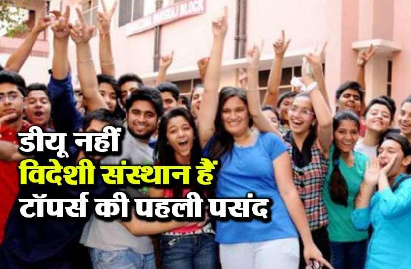 दिल्ली यूनिवर्सिटी नहीं विदेशी यूनिवर्सिटी हैं टॉपर्स की पहली पसंद, ये है कारण