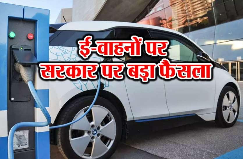 सरकार का बड़ा फैसला, इलेक्ट्रिक कार खरीदने पर मिलेगी 5 लाख की छूट
