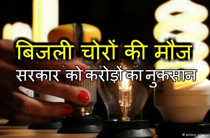यहां बिजली चोरों को खुली छूट, सरकार को करोड़ों की चपत