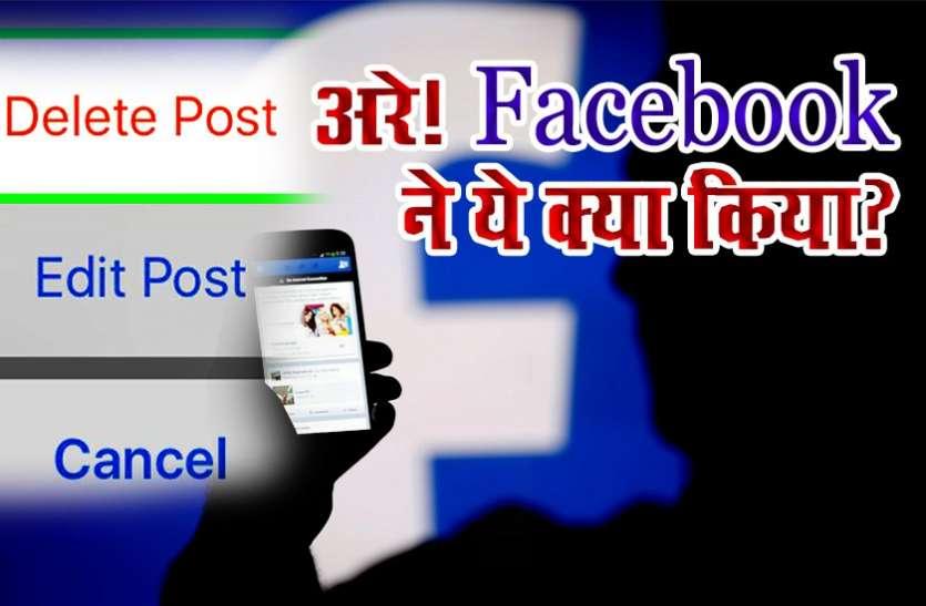 काम की खबर: फेसबुक इस मामले में हुआ सख्त, डिलीट किए 3 करोड़ पोस्ट