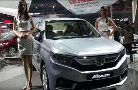 भारत में लॉन्च हुई नई Honda Amaze, 1 लीटर में देगी 27 किमी का माइलेज