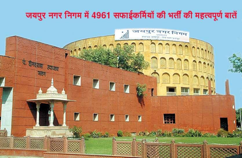 जयपुर नगर निगम में 4961 सफाईकर्मियों की भर्ती, जानिए ये महत्वपूर्ण बातें
