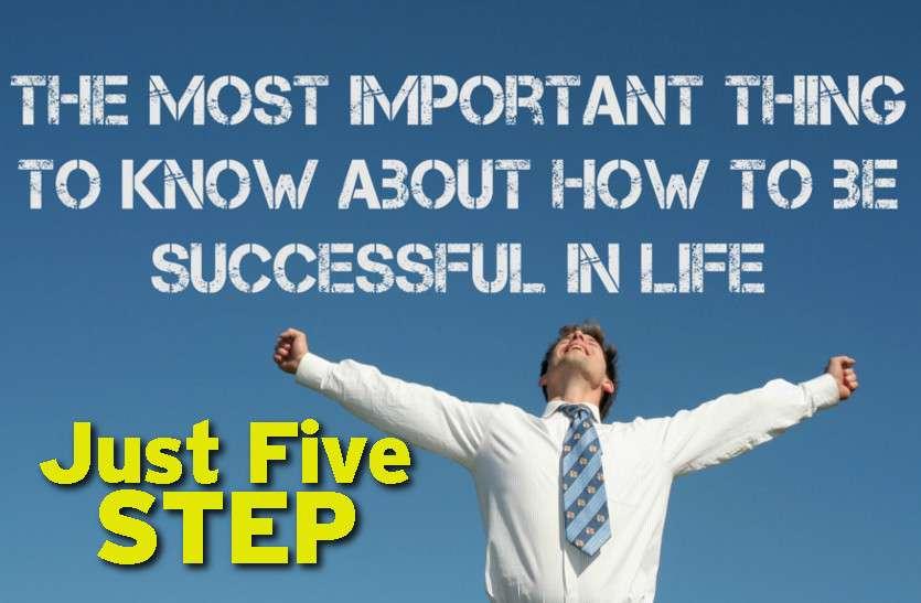 Success Mantra: गांठ बांध लें, सफलता आपके कदम चूमेगी