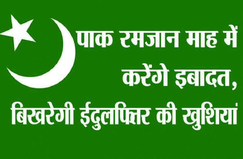 # Ramadan: पाक रमजान माह में करेंगे इबादत, बिखरेगी ईदुलफितर की खुशियां