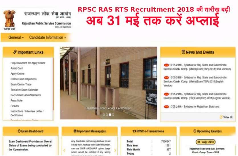 खुशखबरी! RPSC RAS RTS Recruitment 2018 की तारीख बढ़ी, अब 31 मई तक करें अप्लाई