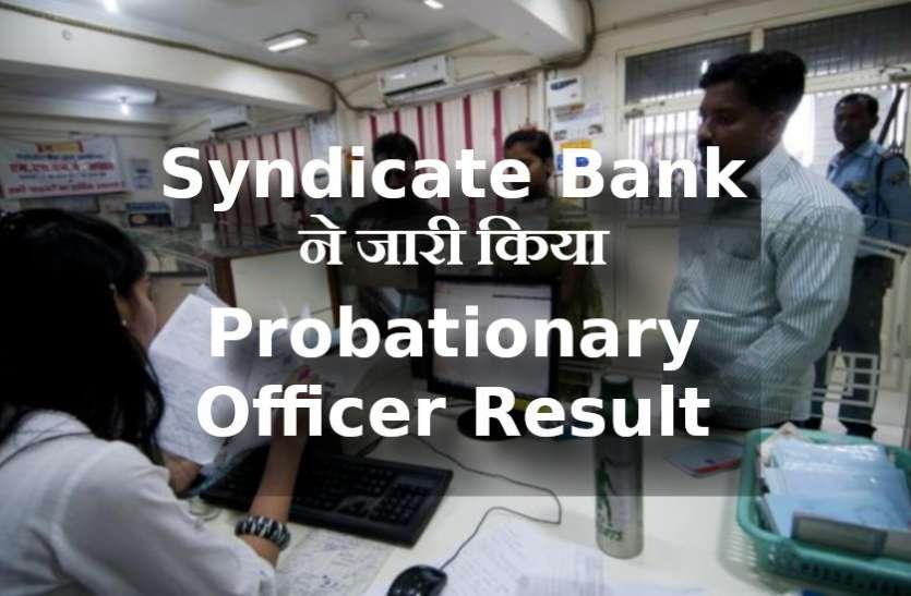Syndicate Bank ने जारी किया Probationary Officer Result, ऐसे करें चैक