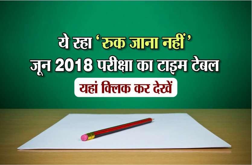 Ruk Jana Nahi 2018 : ये रहा 'रुक जाना नहीं' जून 2018 परीक्षा का टाइम टेबल, यहां क्लिक कर देखें