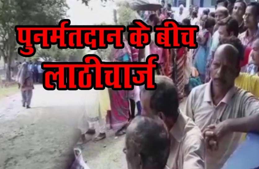 पश्चिम बंगाल पंचायत चुनाव: पुनर्मतदान को फिर लगी नजर, पुलिस का वोटरों पर लाठीचार्ज