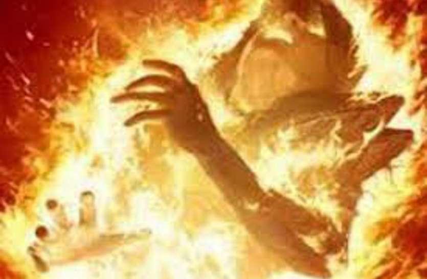 जिंदा जली युवती, आग की लपटों से घिरकर लगाती रही दौड़
