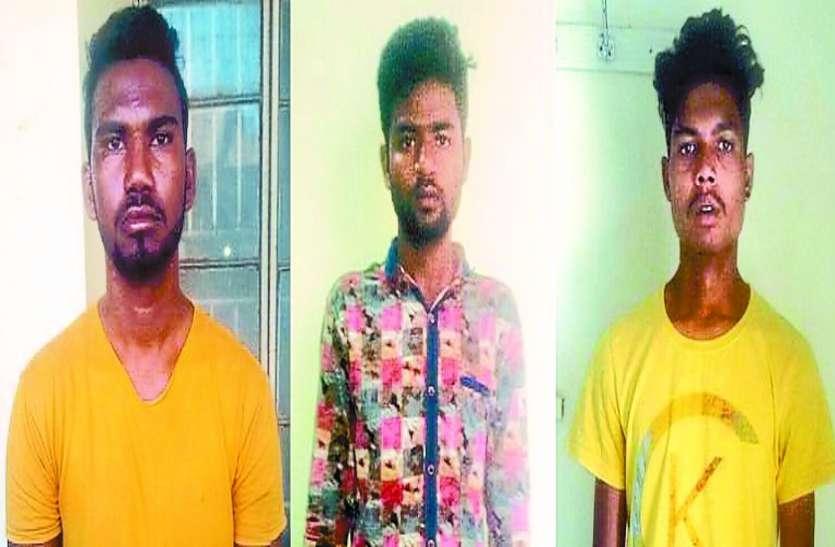 तीनों आरोपी दो दिन के पुलिस रिमांड पर
