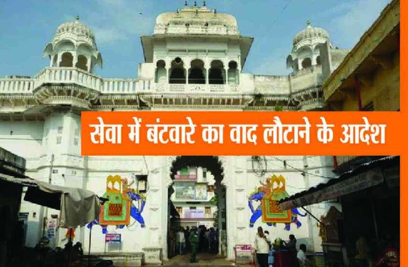 कांकरोली में श्री द्वारकाधीश मंदिर की सेवा के बंटवारे का वाद लौटाया
