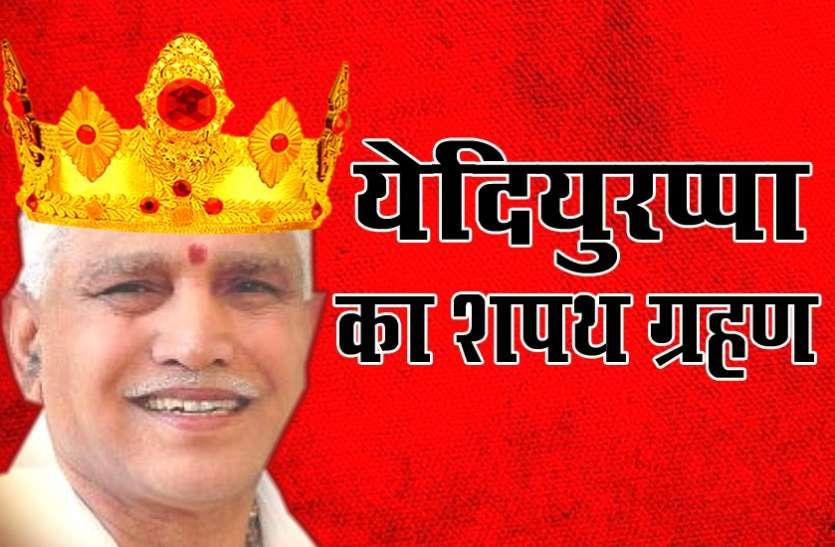 राजतिलकः येदियुरप्पा ने ली पद और गोपनीयता की शपथ, तीसरी बार बने कर्नाटक के मुख्यमंत्री