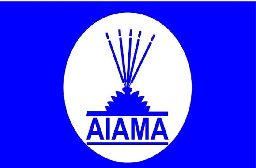 मौजूदा अकादमिक वर्ष में 900 छात्रों को शिक्षा प्रदान करेगा AIAMA