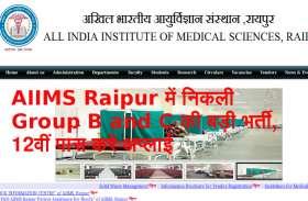 AIIMS Raipur Recruitment 2018 के तहत निकली Group B and C की बड़ी भर्ती, 12वीं पास करें अप्लाई