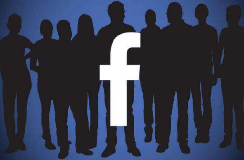 फेसबुक ने बंद किए 58 करोड़ अकाउंट, एेसा करने पर आप भी हो सकते हैं इस लिस्ट में शामिल
