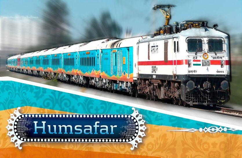 Breaking 26 मई से चलेगी इंदौर लिंगमपल्ली हमसफर ट्रेन