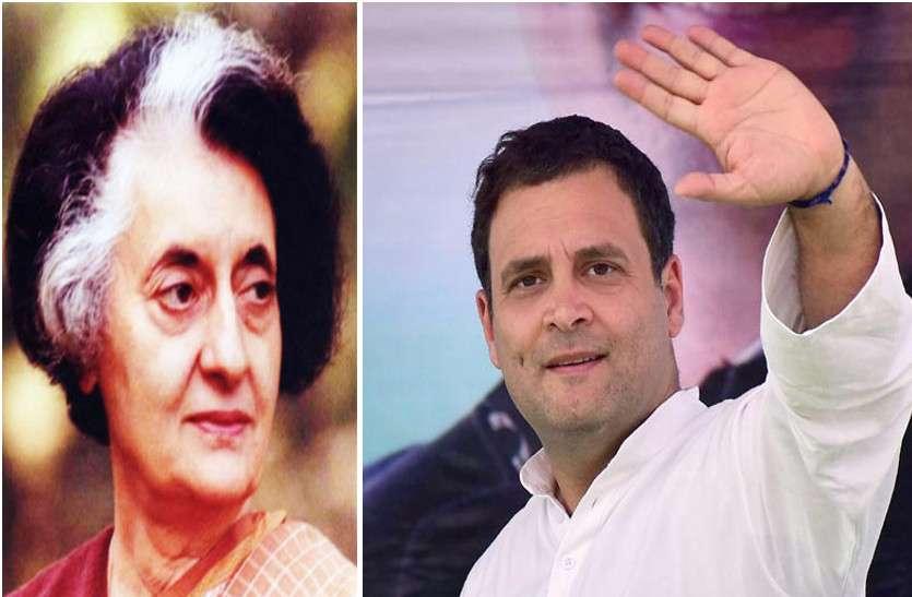 अपनी दादी का किया वादा क्या पूरा करेंगे राहुल गांधी?