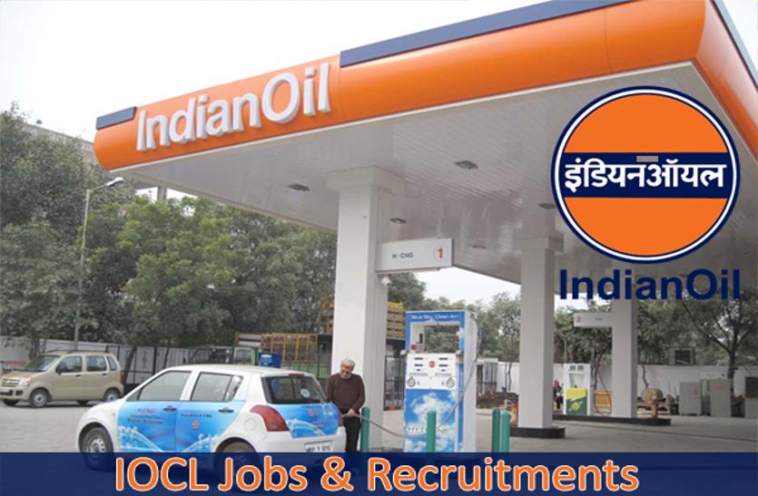 Indian Oil Corporation ने निकालीं कई पदों के लिए वैकेंसी, जल्दी करें आवेदन