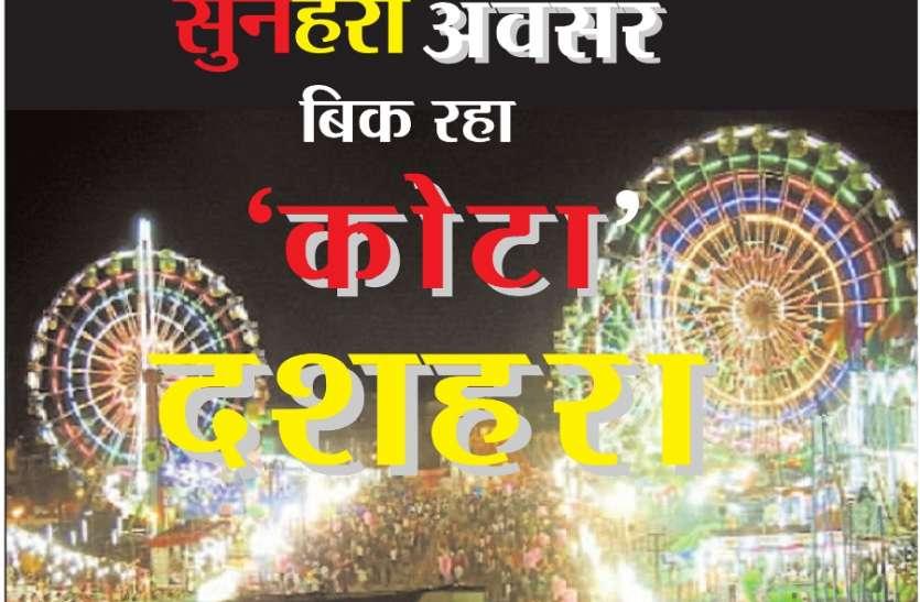 नई दिल्ली जैसा प्रगति मैदान बनने के चक्कर में कहीं गायब ही न हो जाए कोटा दशहरा मैदान
