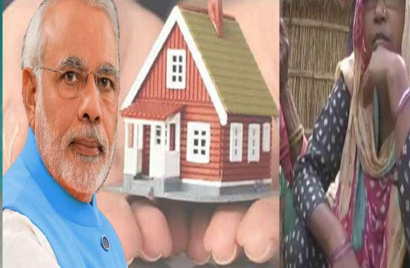 प्रधानमंत्री आवास योजना में यहां हुआ बड़ा घोटाला, जब खुला राज तो अधिकारी भी साध गए चुप्पी
