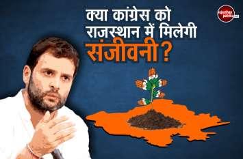 क्या कांग्रेस को राजस्थान में मिल पाएगी संजीवनी, छत्तीसगढ़ पहुंचे राहुल, अगला नंबर राजस्थान का...