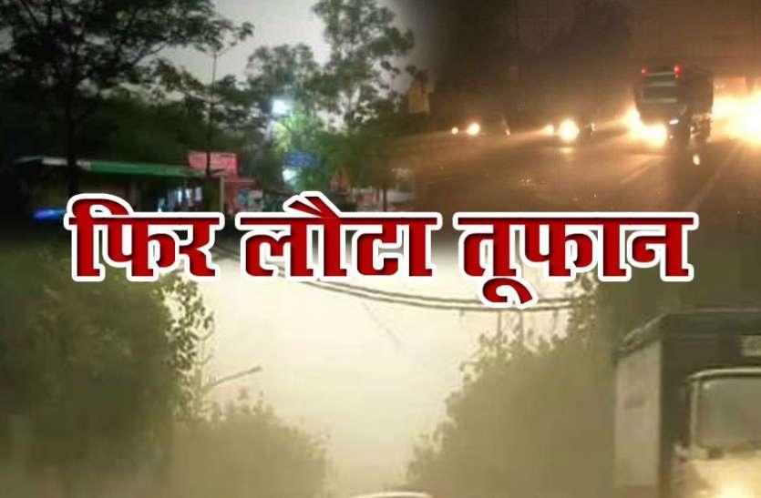 एक बार फिर बदला मौसम का मिजाज, दिल्ली-एनसीआर में आई तेज हवा और आंधी