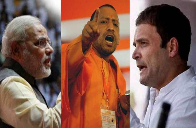 मोदी, राहुल, योगी का नहीं चला जादू