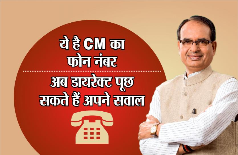 ये है मुख्यमंत्री का फोन नंबर, अब डायरेक्ट पूछ सकते हैं अपने सवाल