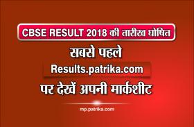 CBSE RESULT 2018 की तारीख घोषित, सबसे पहले results.patrika.com पर देखें अपनी मार्कशीट