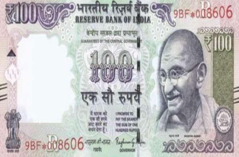 हाईकोर्ट में सुलझा १०० रुपए का विवाद, कोर्ट ने सुनाया यह अहम फैसला