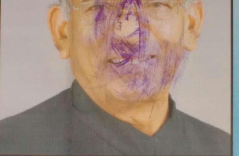 उदयपुर में सभी कल तक जिन्हें माला पहना रहे थे आज उनके फोटो पर ही पोत दी कालिख, ये है वजह
