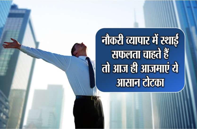 नौकरी, व्यापार में स्थाई सफलता चाहते हैं तो आज ही आजमाएं ये आसान टोटका