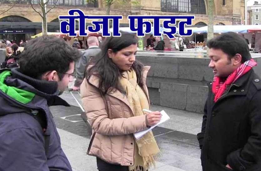 परदेस में संकटः भारतीयों को वीजा नहीं दे रहे ब्रिटेन-अमरीका, मदद कर रहे पाक मूल के मंत्री
