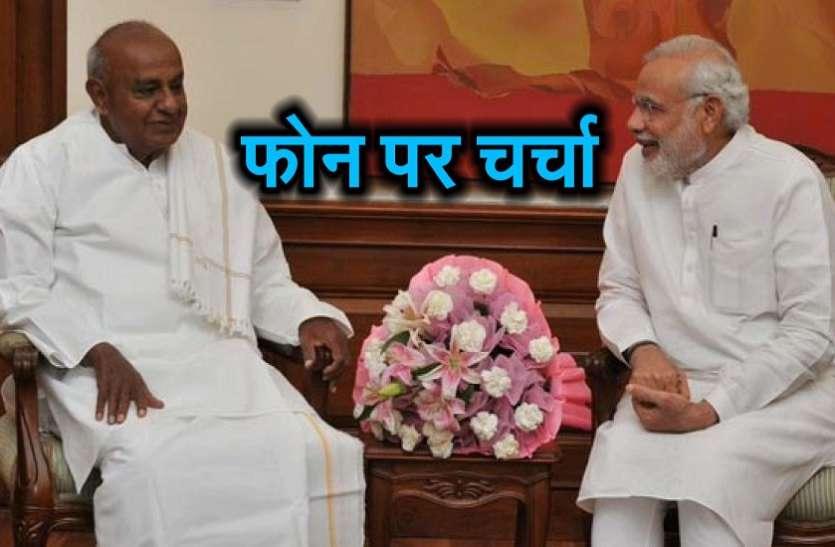 कर्नाटक में सियासी तूफान के बीच प्रधानमंत्री मोदी ने देवगौड़ा को फोन पर दी बधाई