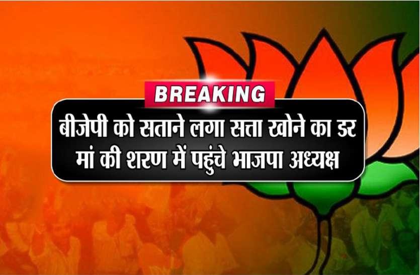 Breaking: कर्नाटक के बाद बीजेपी को सताने लगा सत्ता खोने का डर, मां की शरण में पहुंचे भाजपा अध्यक्ष