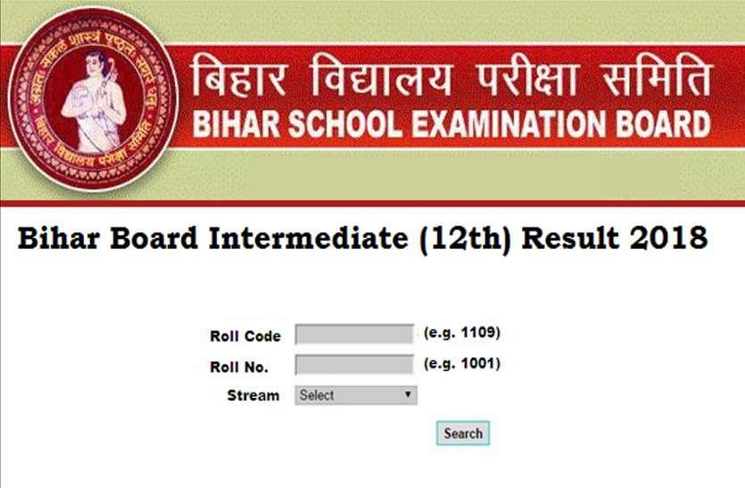 BSEB Bihar Board Class 12 Result : 20 मई को आ सकता है रिजल्ट