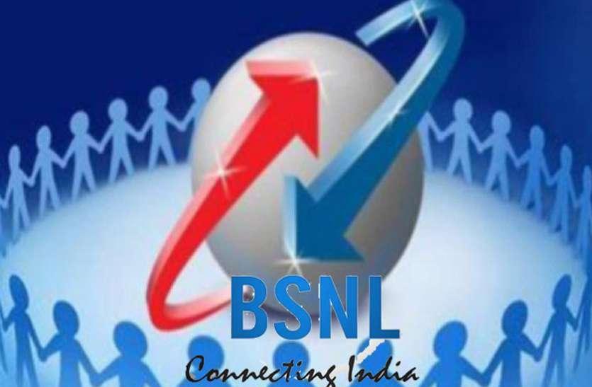 Jio के मुकाबले एक बार फिर BSNL ने 98 रुपए का धांसू प्लान किया पेश