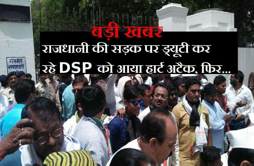 बड़ी खबर: राजधानी की सड़क पर ड्यूटी कर रहे DSP को आया हार्ट अटैक, फिर... - Video Also