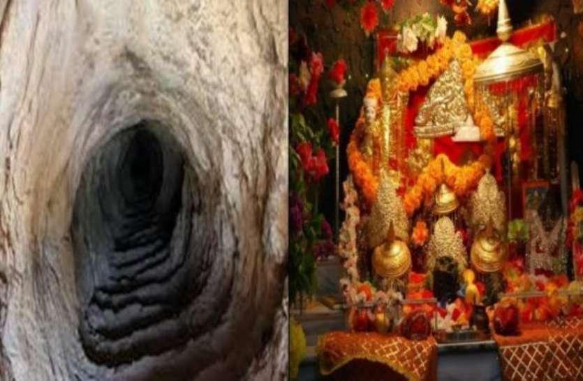 वैष्णों देवी के दर्शन तो जरूर किए होंगे आपने लेकिन इस गुफा का राज नहीं जानते होंगे