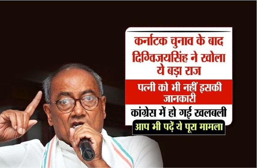 कर्नाटक चुनाव के बाद दिग्विजय ने खोला बड़ा राज, पत्नी को भी नहीं इसकी जानकारी, कांग्रेस में खलबली, आप भी पढ़ें पूरा मामला
