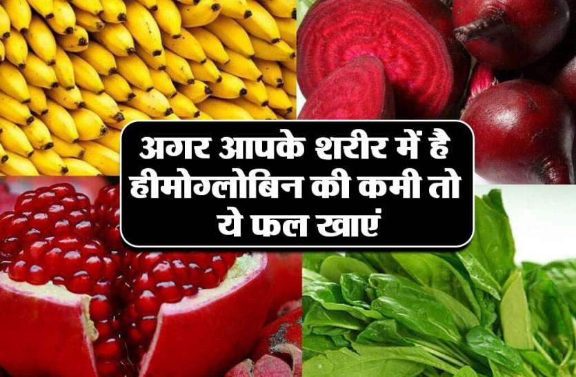 अगर आपके शरीर में है हीमोग्लोबिन की कमी तो ये फल खाएं, होगा चमत्कारी फायदा