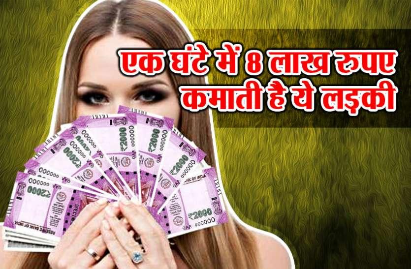 सिर्फ एक घंटे में 8 लाख रुपए कमाती है ये लड़की, तरीका जानकर आप भी लग जाएंगे काम पर