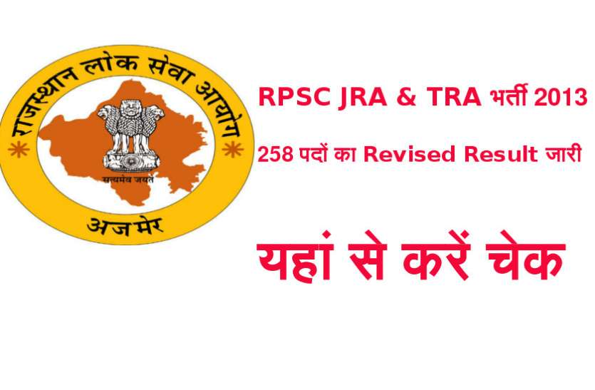 RPSC Junior Accountant and TRA भर्ती 2013 Revised Result