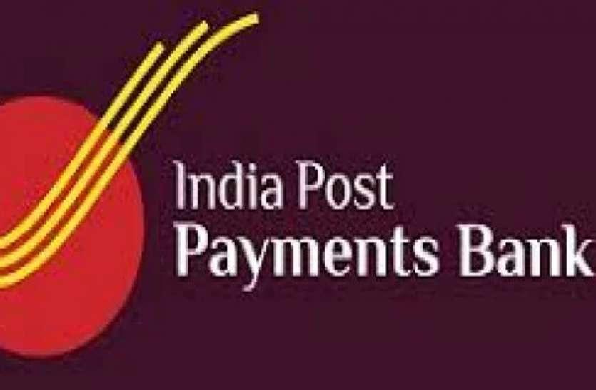 जल्द ही लखीमपुर में खुलेगा इंडिया पोस्ट पेमेंट बैंक, जानिये क्या क्या मिलेंगी सुविधाएं