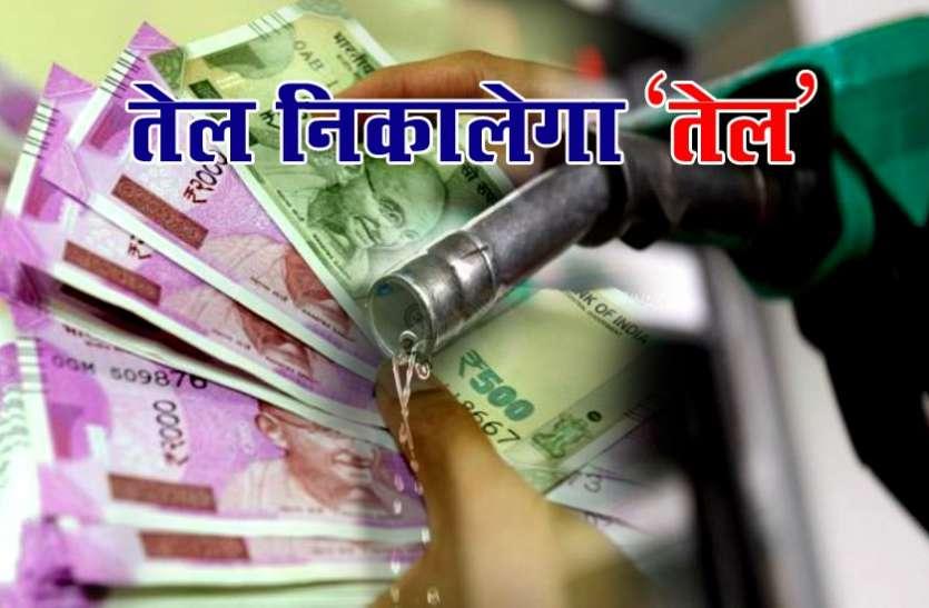 8 रुपए तक बढ़ने जा रहे हैं पेट्रोल-डीजल के दाम, आप पर आएगी ये संकट