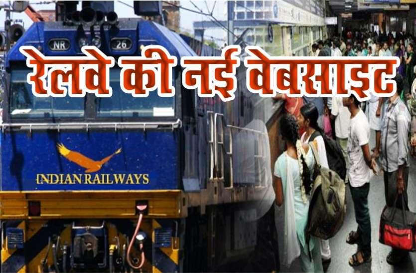 काउंटर से टिकट खरीदने वालों को रेलवे की सौगात, इस वेबसाइट से पाएं रिफंड की जानकारी