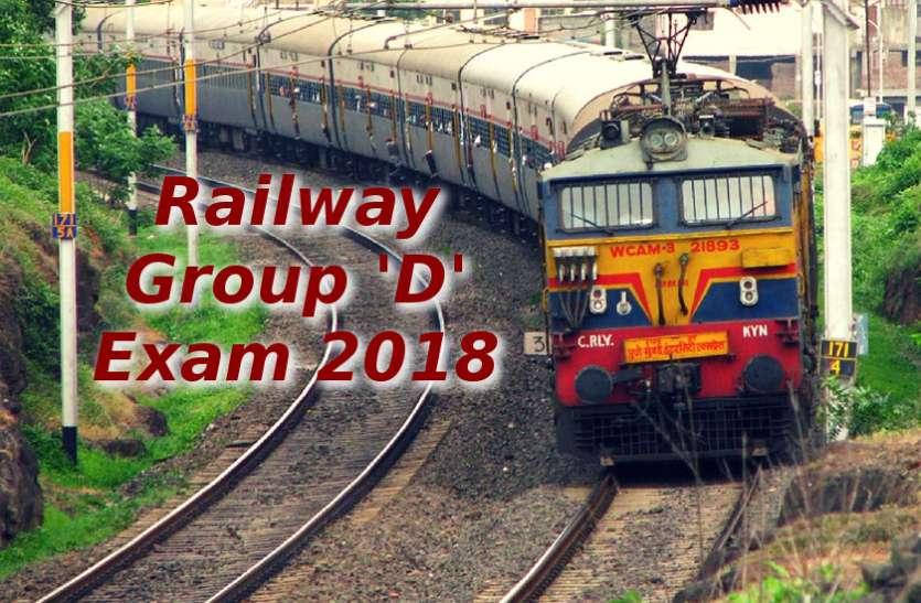 Railway Group D Exam : रेलवे ने लौटाया अतिरिक्त परीक्षा शुल्क, ऐसे करें चेक